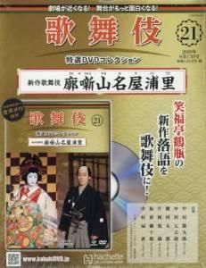 歌舞伎 特選DVDコレクション 21号