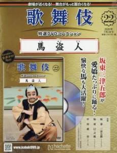 歌舞伎 特選DVDコレクション 22号