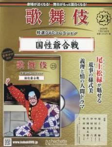 歌舞伎 特選DVDコレクション 23号