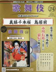 歌舞伎 特選DVDコレクション 24号