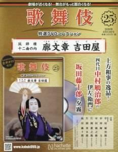 歌舞伎 特選DVDコレクション 25号