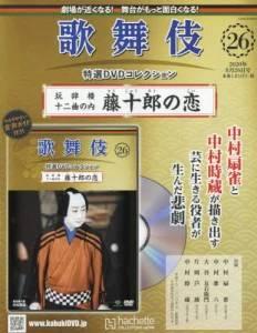 歌舞伎 特選DVDコレクション 26号