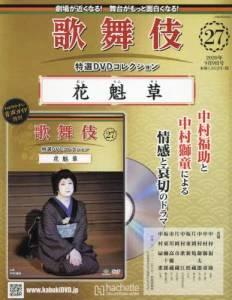 歌舞伎 特選DVDコレクション 27号