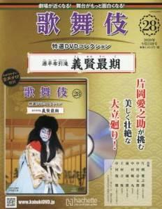 歌舞伎 特選DVDコレクション 28号