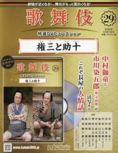 歌舞伎 特選DVDコレクション 29号