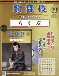 歌舞伎 特選DVDコレクション 30号