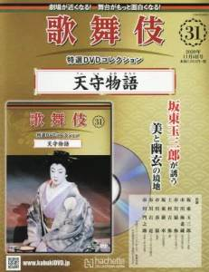 歌舞伎 特選DVDコレクション 31号