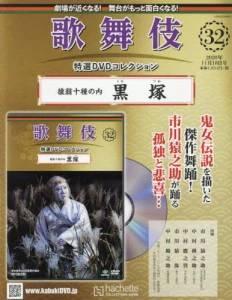 歌舞伎 特選DVDコレクション 32号