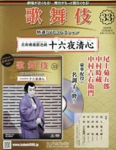 歌舞伎 特選DVDコレクション 33号