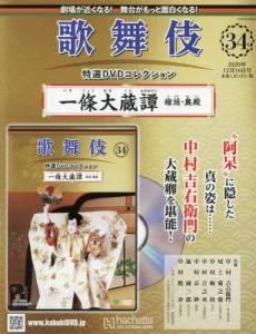 歌舞伎 特選DVDコレクション 34号