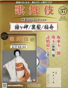 歌舞伎 特選DVDコレクション 37号