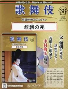 歌舞伎 特選DVDコレクション 38号