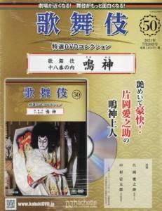 歌舞伎 特選DVDコレクション 50号