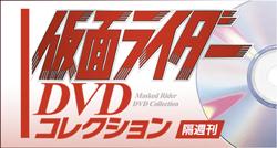 仮面ライダー DVDコレクション 全国版