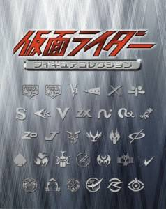 仮面ライダーフィギュアコレクション全国版バインダー