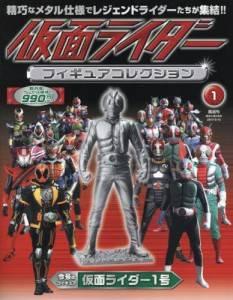 仮面ライダーフィギュアコレクション全国版 1号