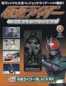 仮面ライダーフィギュアコレクション全国版 3号