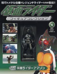 仮面ライダーフィギュアコレクション全国版 4号