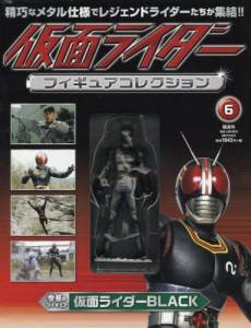 仮面ライダーフィギュアコレクション全国版 6号