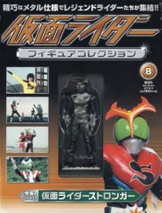 仮面ライダーフィギュアコレクション全国版 8号