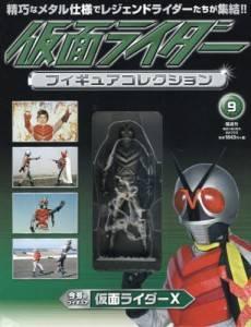 仮面ライダーフィギュアコレクション全国版 9号