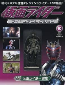 仮面ライダーフィギュアコレクション全国版 10号