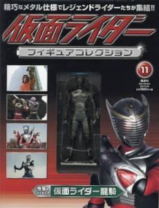 仮面ライダーフィギュアコレクション全国版 11号