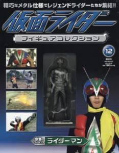 仮面ライダーフィギュアコレクション全国版 12号