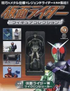仮面ライダーフィギュアコレクション全国版 13号