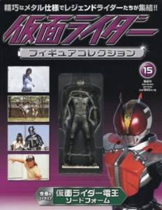 仮面ライダーフィギュアコレクション全国版 15号