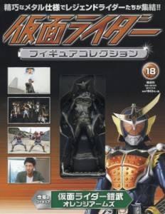 仮面ライダーフィギュアコレクション全国版 18号