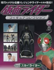 仮面ライダーフィギュアコレクション全国版 20号