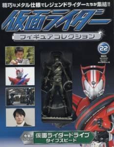 仮面ライダーフィギュアコレクション全国版 22号