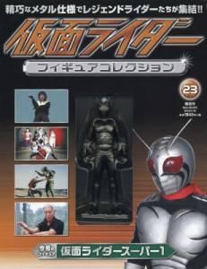 仮面ライダーフィギュアコレクション全国版 23号
