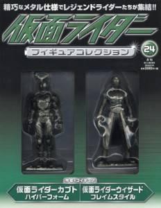 仮面ライダーフィギュアコレクション全国版 24号