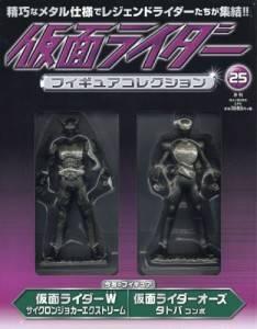 仮面ライダーフィギュアコレクション全国版 25号