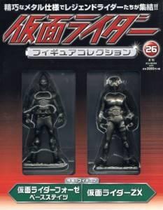 仮面ライダーフィギュアコレクション全国版 26号