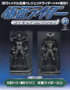 仮面ライダーフィギュアコレクション全国版 27号