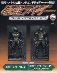 仮面ライダーフィギュアコレクション全国版 28号