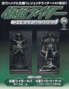 仮面ライダーフィギュアコレクション全国版 29号