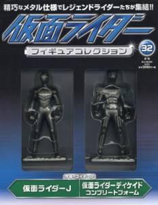 仮面ライダーフィギュアコレクション全国版 32号