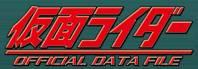 仮面ライダー オフィシャル データ ファイル