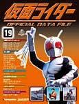 仮面ライダー オフィシャルデータファイル 019号