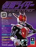仮面ライダー オフィシャルデータファイル 031号