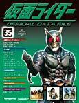 仮面ライダー オフィシャルデータファイル 035号