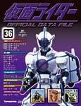 仮面ライダー オフィシャルデータファイル 036号