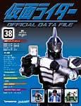 仮面ライダー オフィシャルデータファイル 038号