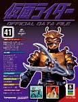仮面ライダー オフィシャルデータファイル 041号