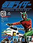 仮面ライダー オフィシャルデータファイル 043号