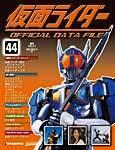 仮面ライダー オフィシャルデータファイル 044号